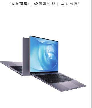 华为 (HUAWEI)MateBook B5-420 i5/8G/512G/MX350/minirRJ46/TPM